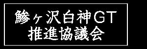 鯵ヶ沢白神グリーンツーリズム推進協議会