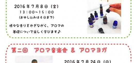 aroma_kouza