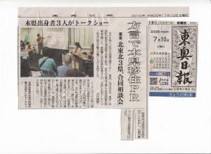 (東奥日報記事7月10日)