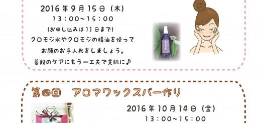 c_aroma9-10